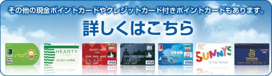 その他の現金ポイントカードやクレジットカード付きポイントカードもあります。