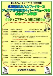 8回)野球教室店頭POP