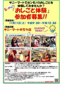 20181111おしごとポスター0001