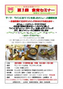 食育セミナー08店POP2018.11.09_01