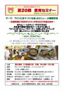 食育セミナーPOP2018.11.08_01