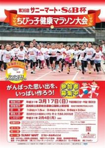 18SBちびっ子健康マラソン大会ポスター