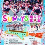 2019年サニーグループよさこい踊り子隊SUNNYS 募集中!!