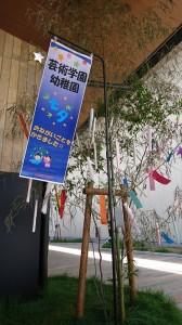 とさのさと×芸術幼稚園 七夕イベント開催しました☆