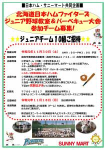 10回)野球教室店頭告知POP_01