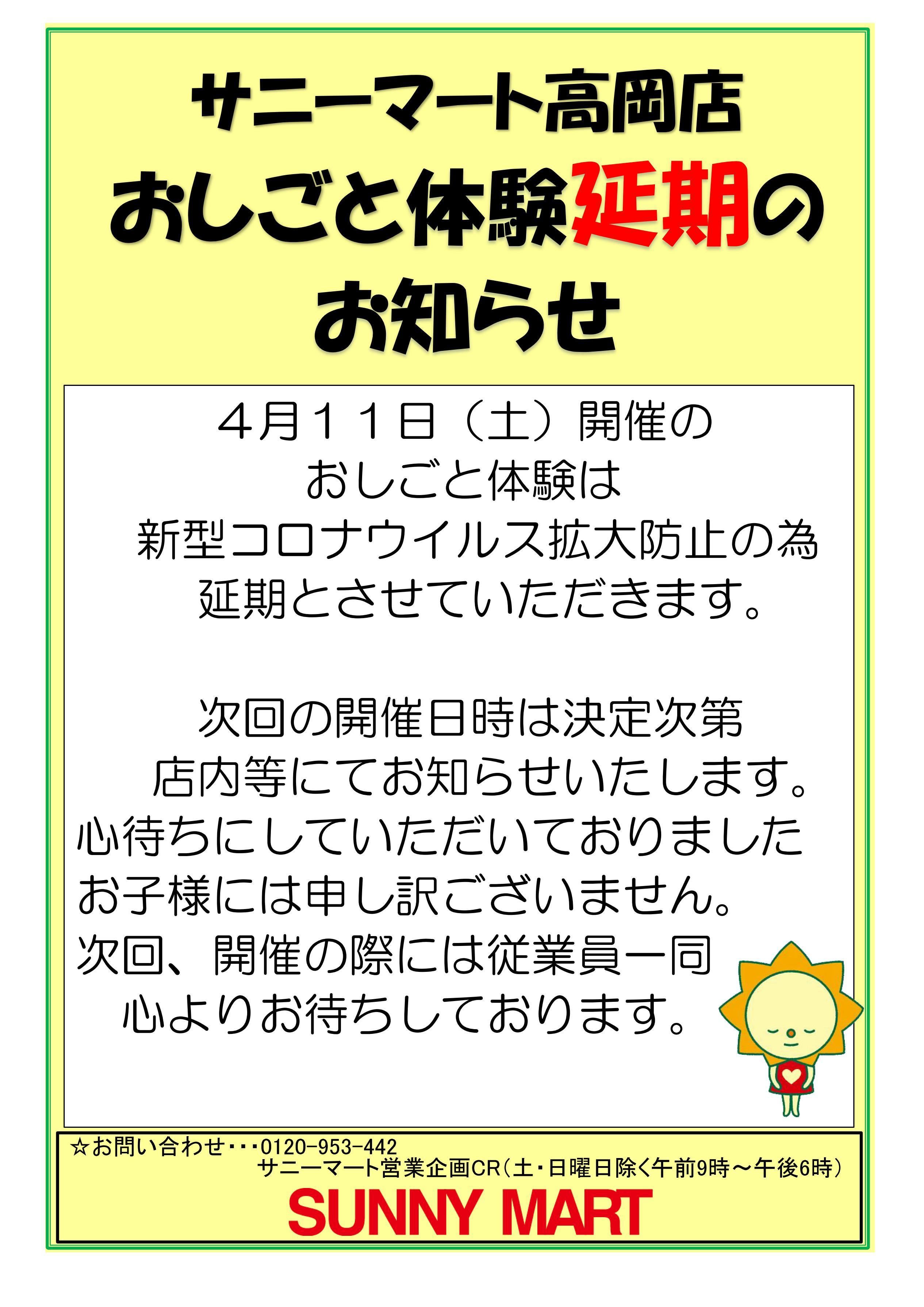 おしごと延期のお詫びPOP_01