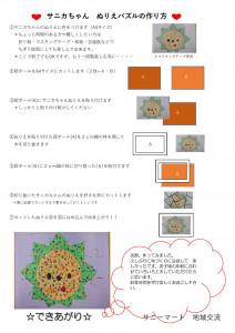 ★サニカちゃんパズル作り方_000001