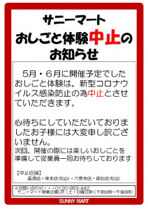 おしごと体験中止POP(5・6月)_000001