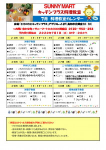 キッチンプラス日程表0625_01