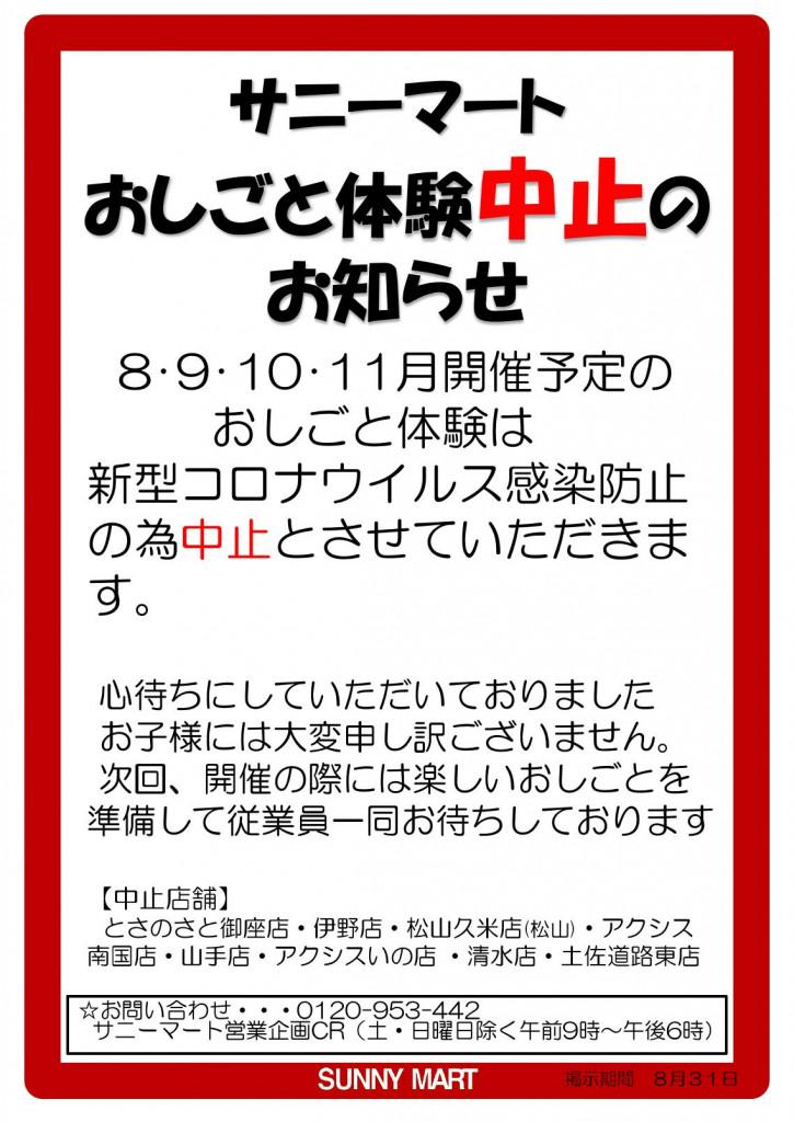 おしごと体験中止POP(8・9・10・11月)_000001