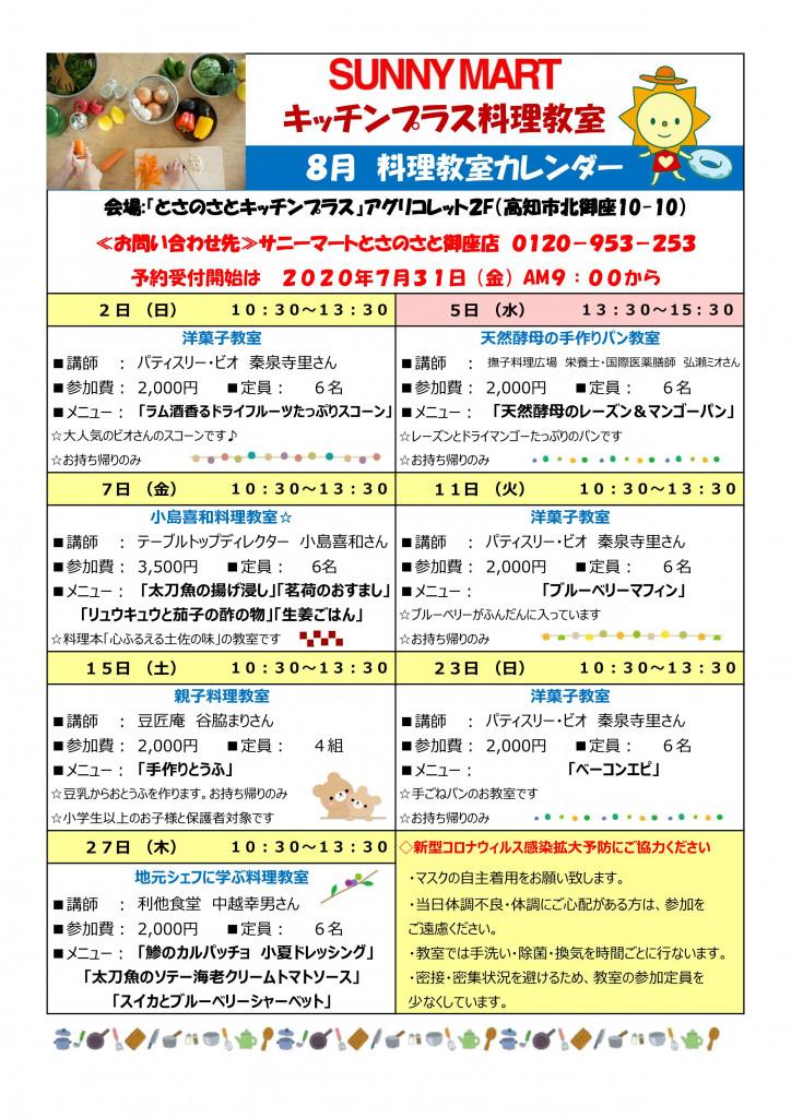 キッチンプラス日程表0729_01
