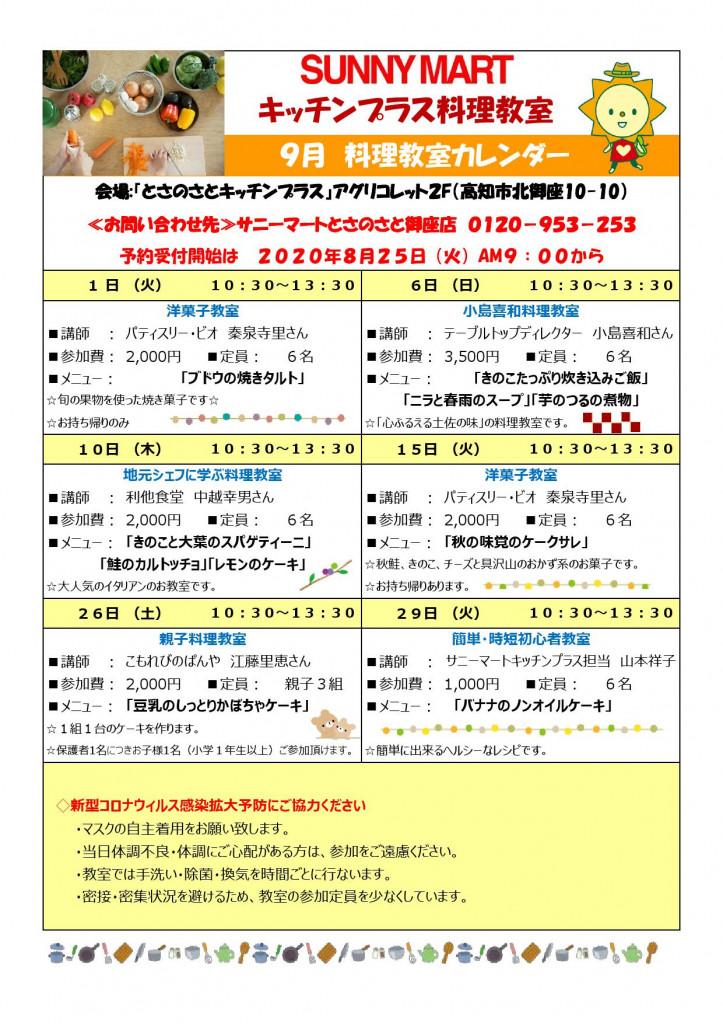 サニーマートキッチンプラス◇9月教室のお知らせ