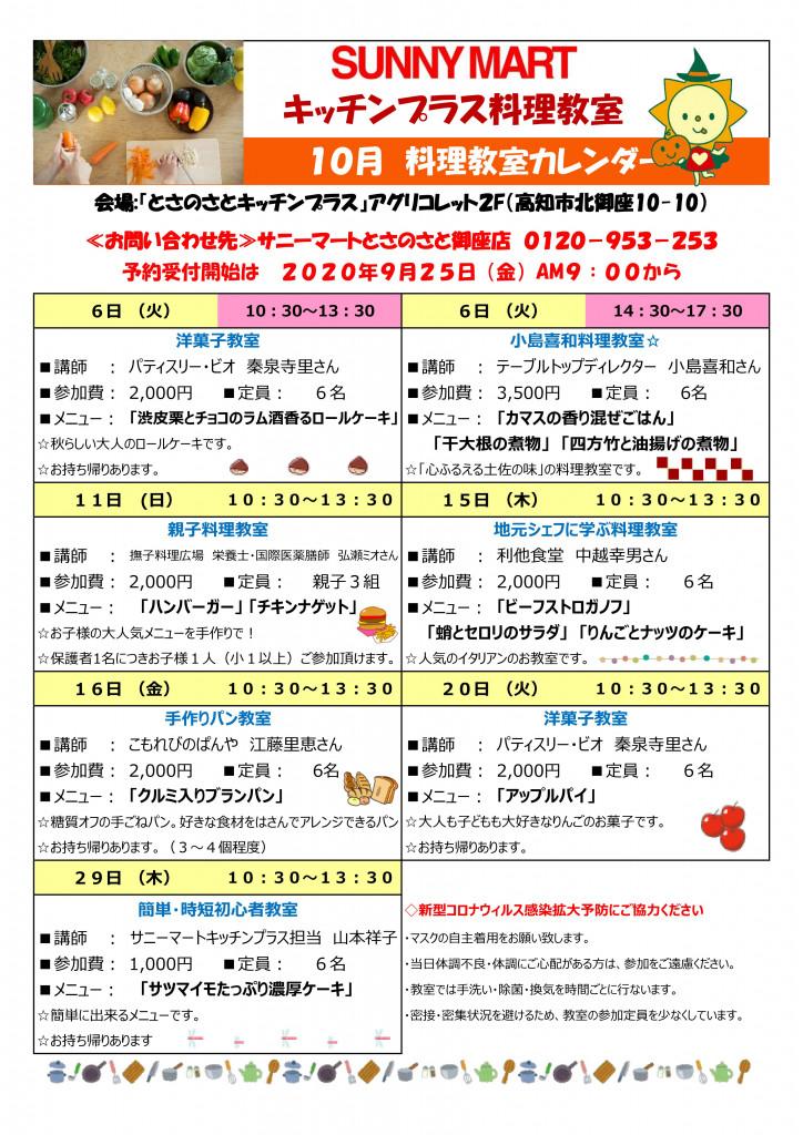 サニーマートキッチンプラス◇10月教室のお知らせ