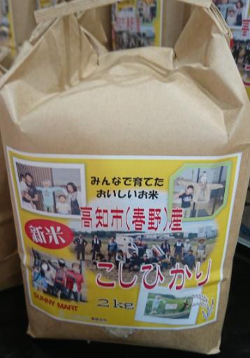 【稲作体験】お米の販売始まりました♪