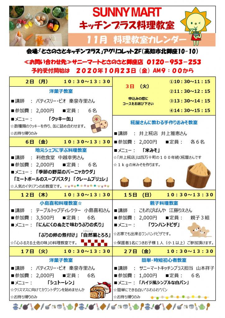 サニーマートキッチンプラス◇11月教室のお知らせ
