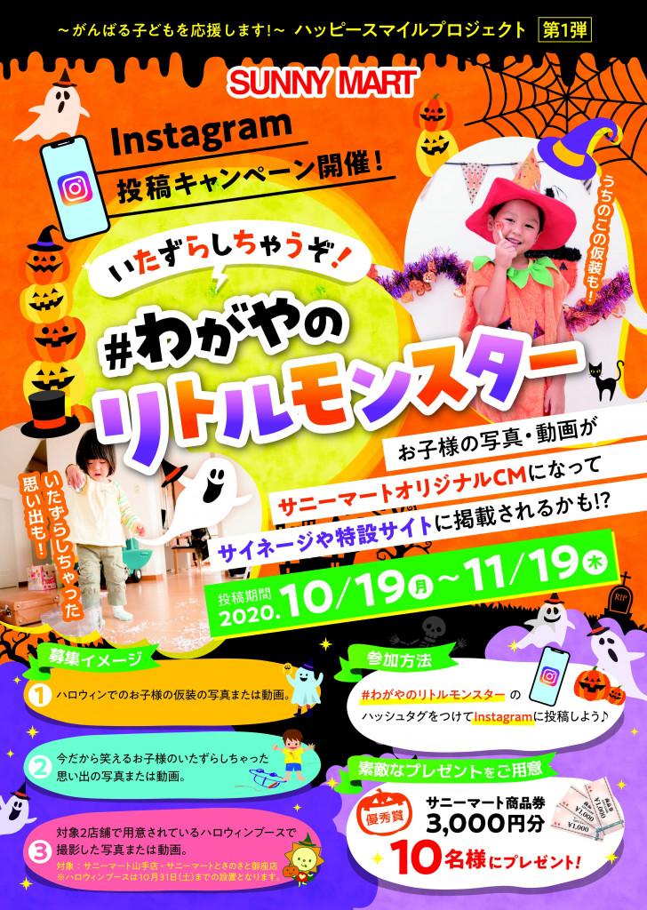 【ハロウィン】インスタ企画実施中!