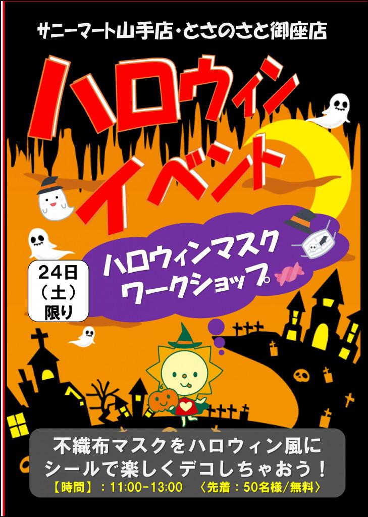 【イベント】ハロウィンマスクワークショップ開催します♪