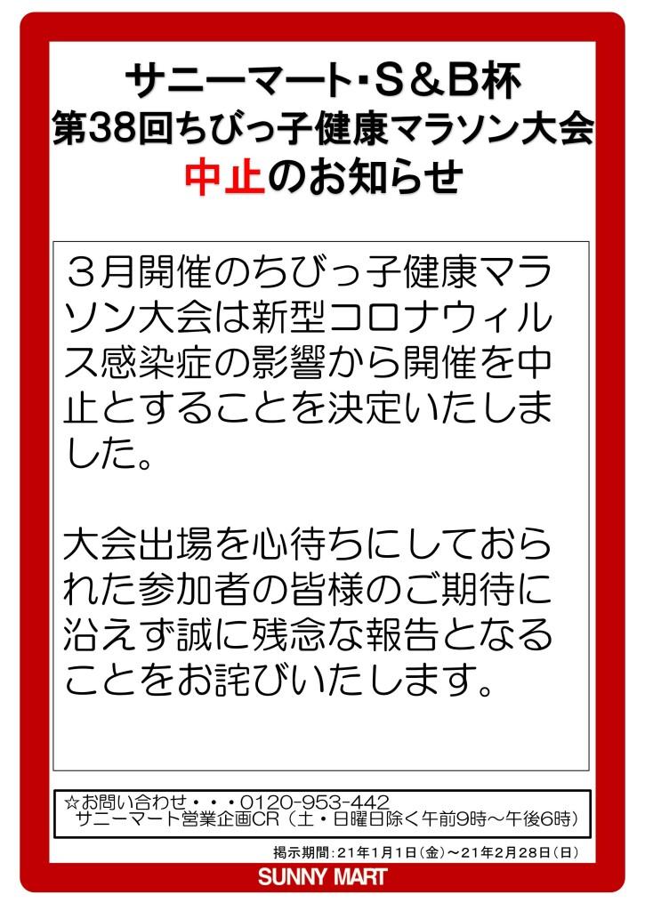 第38回ちびっ子健康マラソン中止告知_01