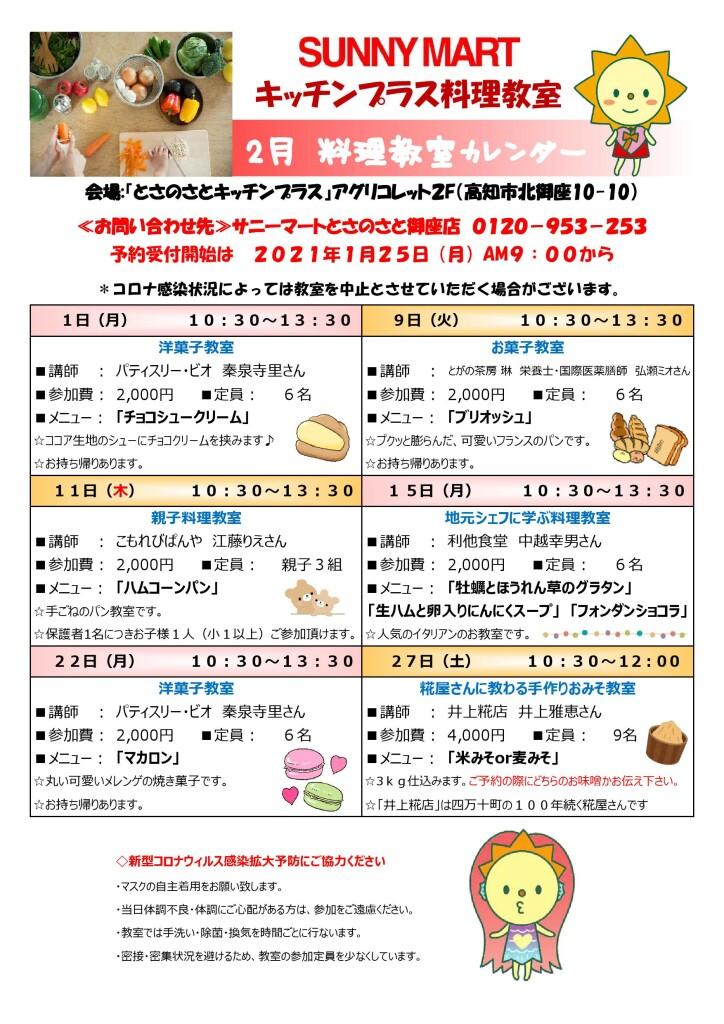 キッチンプラス日程表0118_000001