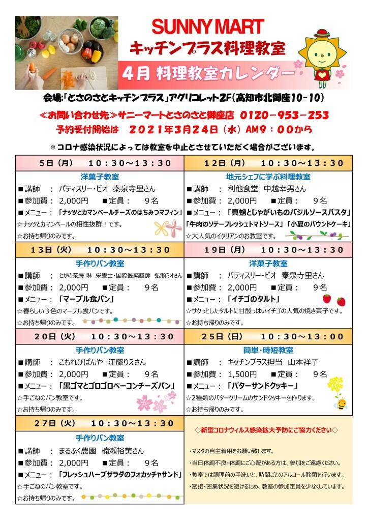 サニーマートキッチンプラス◇4月教室のお知らせ
