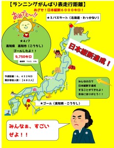 日本縦断最終〆
