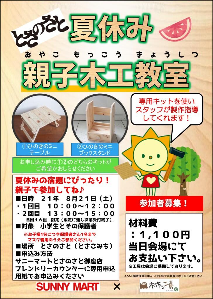 とさのさと夏休み親子木工教室実施します!
