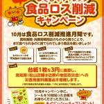 10月は食品ロス削減月間☆キャンペーン実施中!